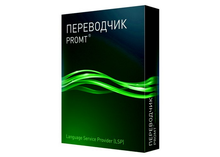PROMT LANGUAGE SERVICE PROVIDER 9.5 LSP СКАЧАТЬ БЕСПЛАТНО
